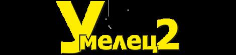 Умелец-2