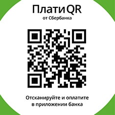 QR-код сберрбанк онлайн